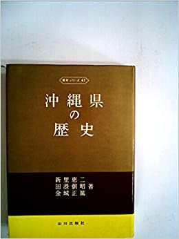 沖縄県の歴史 (1972年) (県史シ...