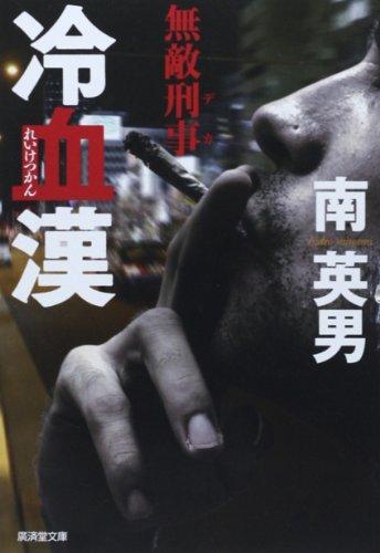 冷血漢 無敵刑事 (廣済堂文庫)