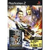 三國Wパック(真・三國無双4 Empires+雀・三國無双) [PS2]