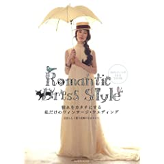 Romantic Dress Style 表紙画像