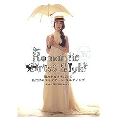 Romantic Dress Style 最新号 サムネイル