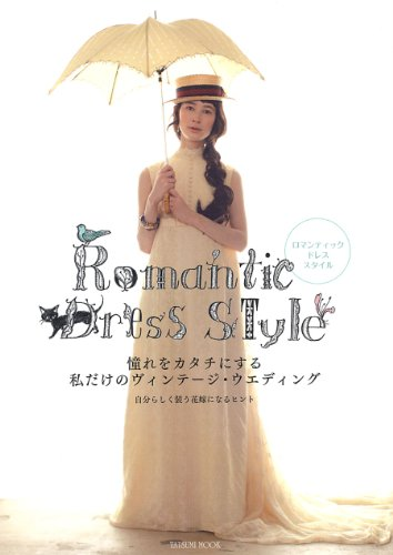 Romantic Dress Style 最新号 表紙画像