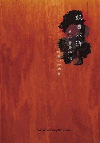 Yao Yan Shui Hu Di Er Juan: Ti Tian Xing Dao (Volume 2) (Chinese Edition)