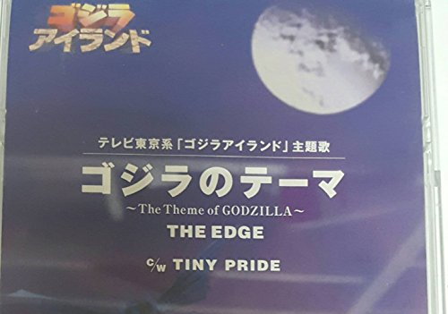 EGDE-Theme of GODZILLA ISLAND, THE