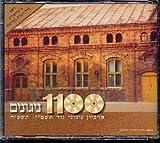1100 Gerrer Niggunim