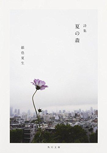詩集 夏の森 (角川文庫)