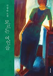 Unknown Women (Korean Edition) : A Novel - 2011