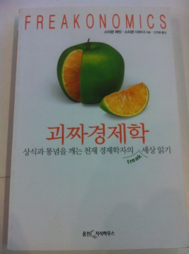 Freakonomics - In Korean