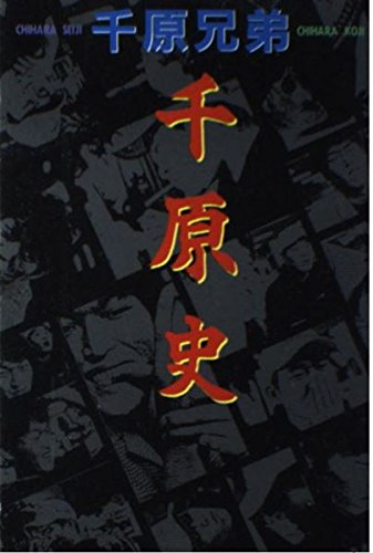 Chihara history - Chihara brother (1996) ISBN: 4048527606 [Japanese Import]