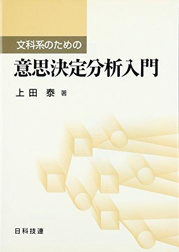 Bunkakei no tame no ishi kettei bunseki nyūmon Yutaka Ueda