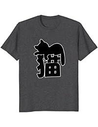 Neko Cat Sleeping on Japanese Kanji for Cat Shirt
