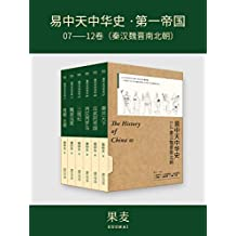 易中天中华史‧第二部:第一帝国(秦汉魏晋南北朝)(全新升级版)(套装共6册) (Chinese Edition)