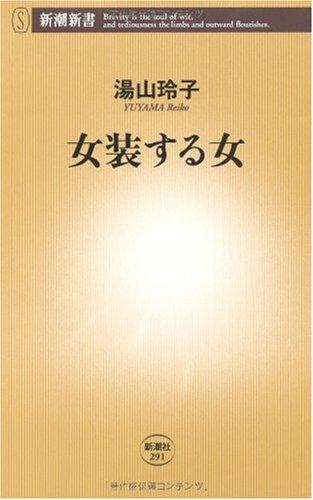 女装する女 (新潮新書)
