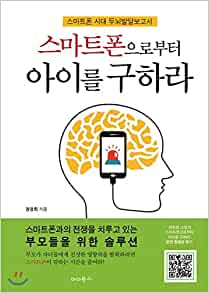 Get a child from a smartphone (Korean Edition
