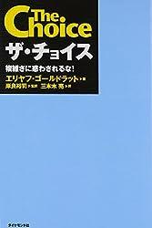 Za choisu : Fukuzatsusa ni madowasareruna