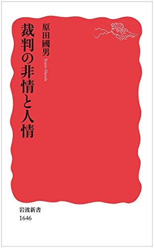 裁判の非情と人情 / 原田國男
