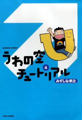 うわの空チュートリアル 4 (バンブーコミックス)