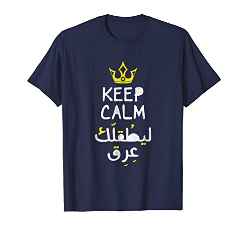 Mens Arabic Funny and Sarcastic Calligraphy T-Shirt - Keep Calm Medium Navy