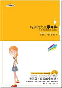 Paperback especially girls Sahara: a child s particular upbringing (paperback)(Chinese Edition) Book