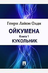 Ойкумена. Книга 1. Кукольник (Russian Edition) Kindle Edition
