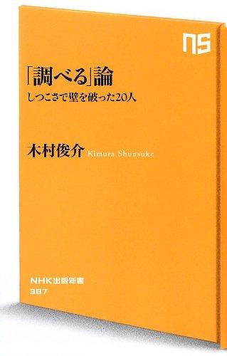 「調べる」論 しつこさで壁を破った20人 (NHK出版新書)
