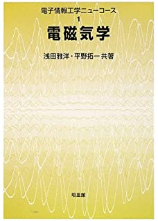 基礎電磁気学 | 桂井 誠 |本 | ...