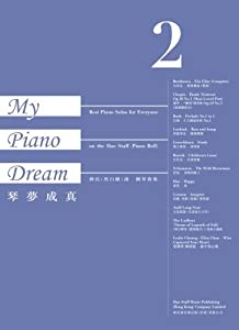 My Piano Dream - Best Piano Solos for Everyone on the Hao Staff (Piano Roll), Book 2 (English-Chinese)