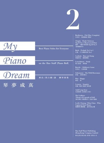 My Piano Dream - Best Piano Solos for Everyone on the Hao Staff (Piano Roll), Book 2 (Roll Easy Guitar Book)