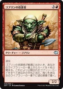 マジックザギャザリング MTG 赤 日本語版 ゴブリンの首謀者/Goblin Ringleader MvG-48 レア