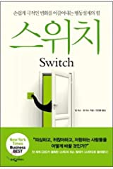 Switch Paperback