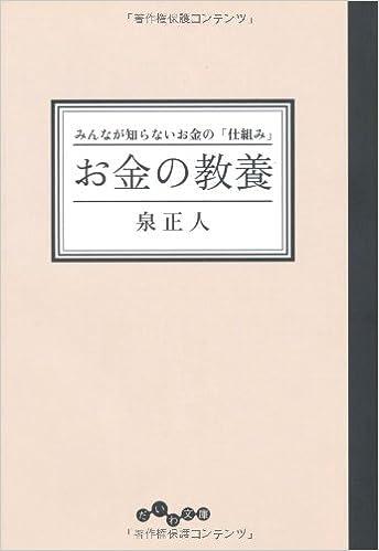 Image result for お金の教養