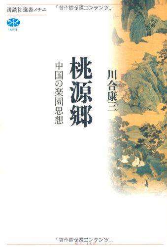 桃源郷――中国の楽園思想 (講談社選書メチエ)