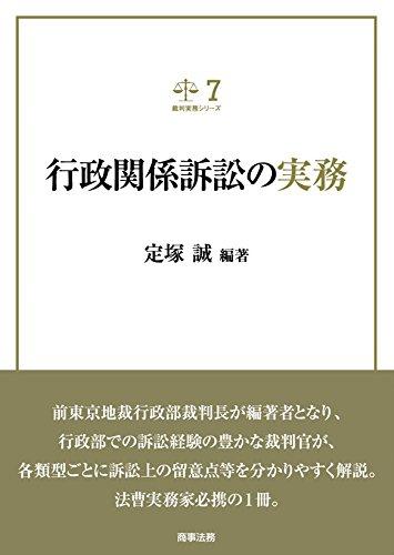 裁判実務シリーズ7 行政関係訴訟の実務