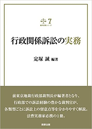 裁判実務シリーズ7 行政関係訴訟...