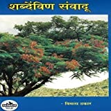 img - for Shabdevin Sanvadu by Vimala Thakar (2012-01-01) book / textbook / text book