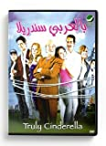 Truly Cinderella (Arabic DVD) #216 by Riham Abdel Gafour