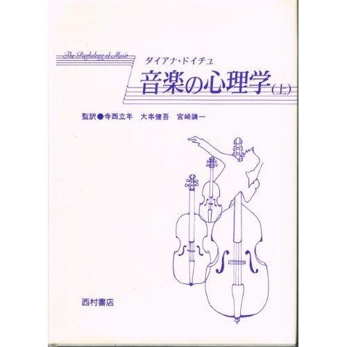 音楽の心理学〈上〉