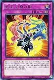 遊戯王カード 【忍法 分身の術】 EP12-JP040-R ≪エクストラパック2012 収録≫