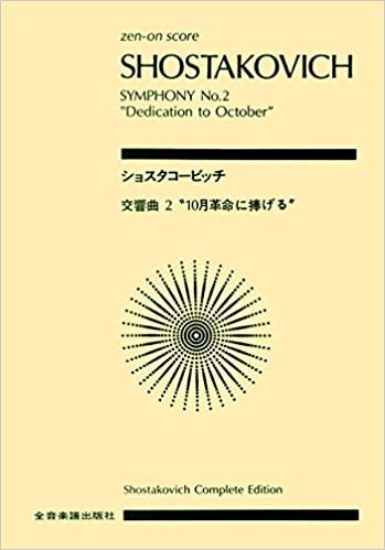 Dedicated to the October revolution No  2 score Shostakovich