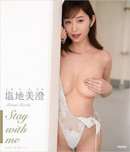 BD 塩地美澄 Stay with me (<ブルーレイディスク>)
