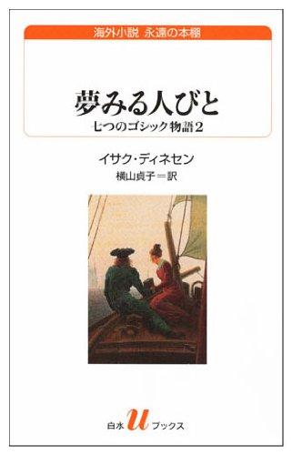 夢みる人びと 七つのゴシック物語2 (白水uブックス―海外小説永遠の本棚)