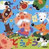 Kids - Yoiko No Doyo (2CDS) [Japan CD] CRCD-2427