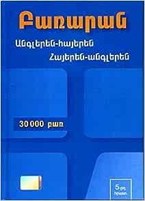 Hayeren-Angleren Bar'aran: 15000 bar: Khachik Grigoryan ...