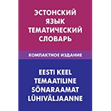 Эстонский язык. Тематический словарь. Компактное издание. 10 000 слов: Estonian. Thematic Dictionary for Russians. Compact edition. 10 000 words (Russian Edition)