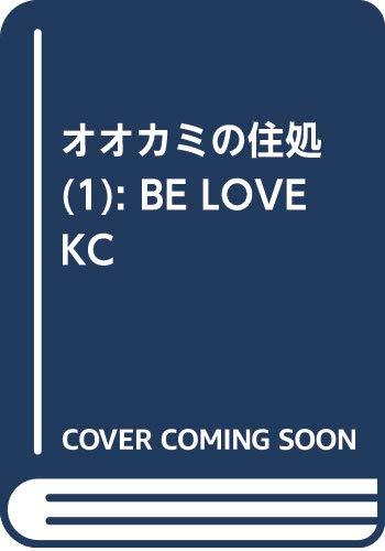 オオカミの住処(1) (BE LOVE KC)