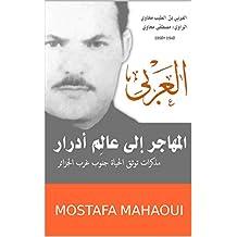 المهاجر إلى عالِم أدرار: مذكرات توثق الحياة جنوب غرب الجزائر 1948-1998 (MAHAOUI Book 1) (Arabic Edition)