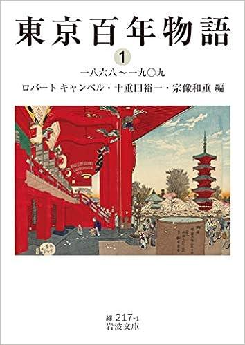 ダウンロードブック 東京百年物語1 一八六八~一九〇九 (岩波文庫) 無料のePUBとPDF