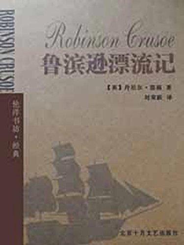 鲁滨逊漂流记 (伦洋书坊) (Chinese Edition)