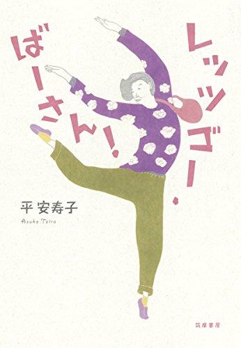 レッツゴー・ばーさん! (単行本)