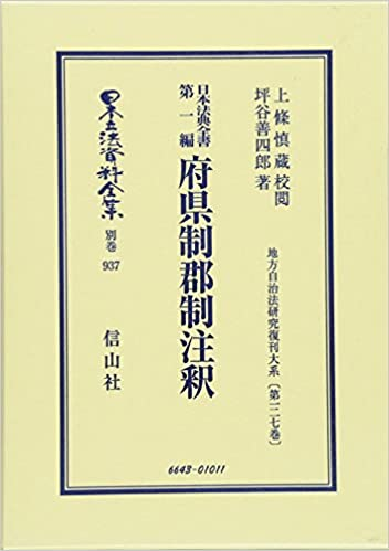 Amazon.co.jp: 日本法典全書 第一編 府県制郡制註釈: 地方自治法研究 ...